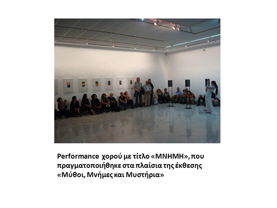 Performance χορού με τίτλο «ΜΝΗΜΗ», που πραγματοποιήθηκε στα πλαίσια της έκθεσης «Μύθοι, Μνήμες και Μυστήρια»