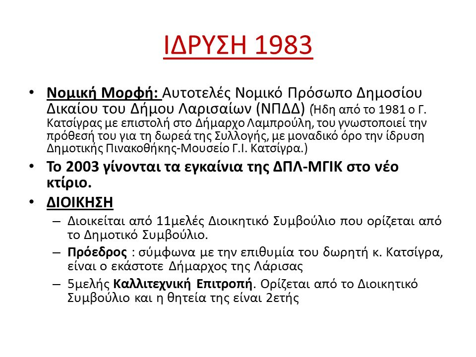 ΙΔΡΥΣΗ 1983 Νομική Μορφή: Αυτοτελές Νομικό Πρόσωπο Δημοσίου Δικαίου του Δήμου Λαρισαίων (ΝΠΔΔ) (Ήδη από το 1981 ο Γ.