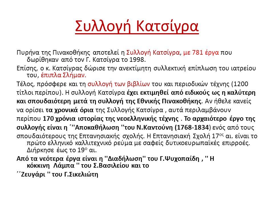 Έπιπλα Σλήμαν Στις αρχές της δεκαετίας του 1950 ο Γ.Κατσίγρας αγόρασε για το γραφείο του, στην νέα κλινική, από τον παλαιοπώλη Στάθη Κυρλόγλου, φίλο του και προμηθευτή πολλών έργων ζωγραφικής, τα έπιπλα του αρχαιολόγου Ερρίκου Σλήμαν.