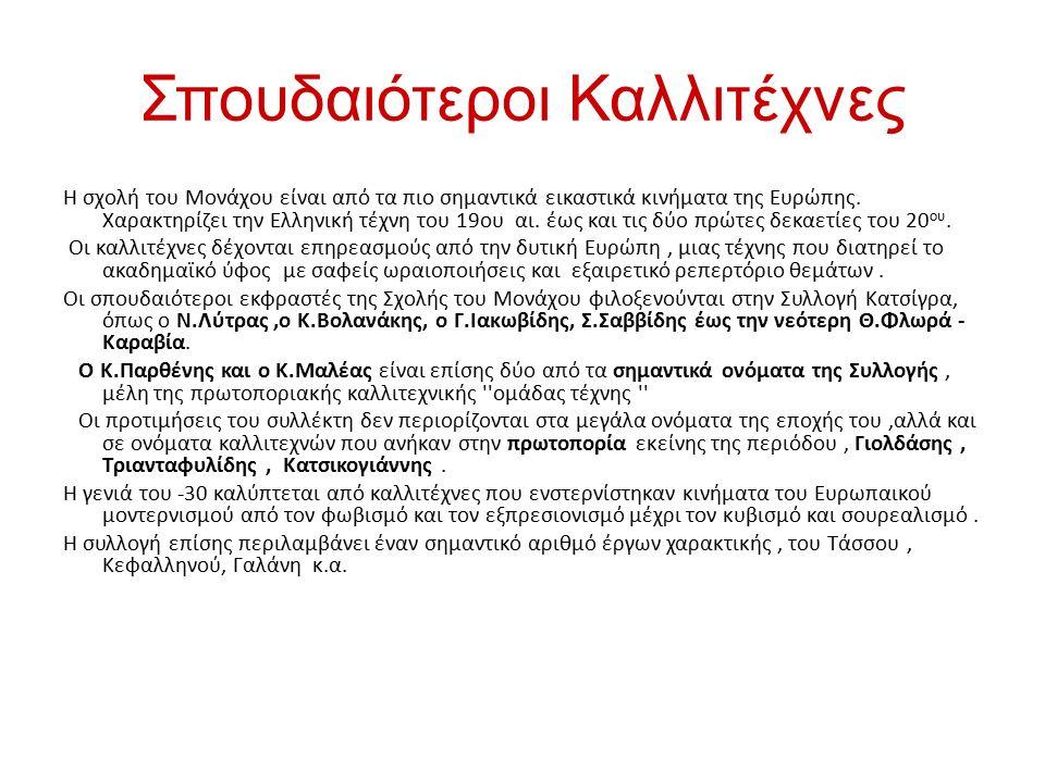 Σήμερα η Δ.Π.Λάρισας με την συλλογή Κατσίγρα θεωρείται μετά την Εθνική Πινακοθήκη και την συλλογή Κουτλίδη από τις αρτιότερες και βασικό μέρος του πολιτιστικού αποθέματος της χώρας μας.