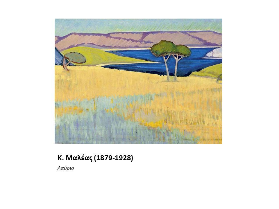 Κ. Μαλέας (1879-1928) Λαύριο