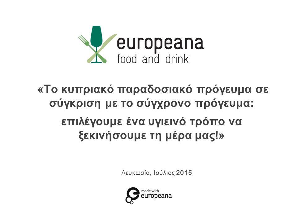 Λευκωσία, Ιούλιος 2015 «Το κυπριακό παραδοσιακό πρόγευμα σε σύγκριση με το σύγχρονο πρόγευμα: επιλέγουμε ένα υγιεινό τρόπο να ξεκινήσουμε τη μέρα μας!»