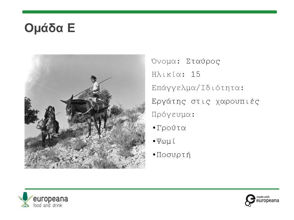 Ομάδα Δ Όνομα: Γιάγκος Ηλικία: 45 Επάγγελμα/Ιδιότητα: Γεωργός Πρόγευμα: Κουκιά από το προηγούμενο βράδυ τηγανισμένα με λίγο λάδι Ψωμί Ελιές Ζιβανία