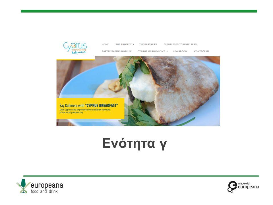 Ομάδα E Όνομα: Σταύρος Ηλικία: 15 Επάγγελμα/Ιδιότητα: Εργάτης στις χαρουπιές Πρόγευμα: Γρούτα Ψωμί Ποσυρτή