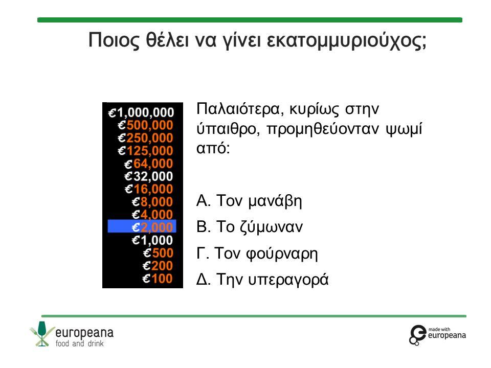 Ένα τυπικό κυπριακό παραδοσιακό πρόγευμα αποτελούνταν από: Α.
