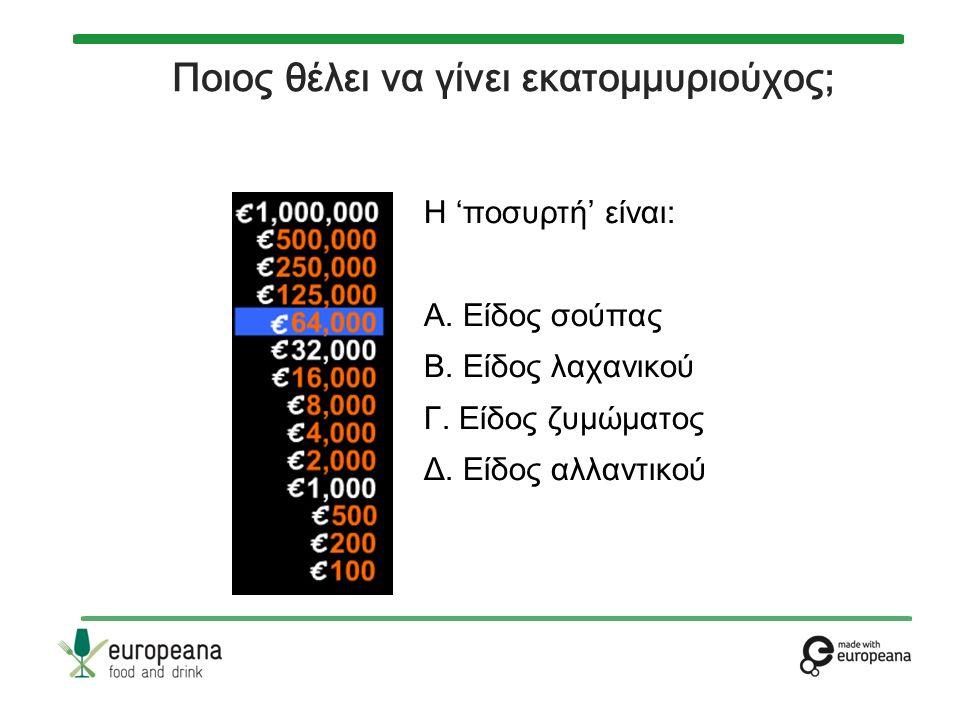 Μια άλλη λέξη για το κυπριακό πρόγευμα είναι: Α. Μπρούκκωμαν Β.