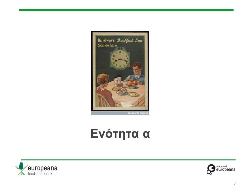 Λευκωσία, Ιούλιος 20152 www.foodanddrinkeurope.eu This eLearning Resource has been developed by the Cyprus Food and Nutrition Museum within the Europeana Food and Drink Project, demonstrating the value and potential of food and drink-related content sourced through Europeana.