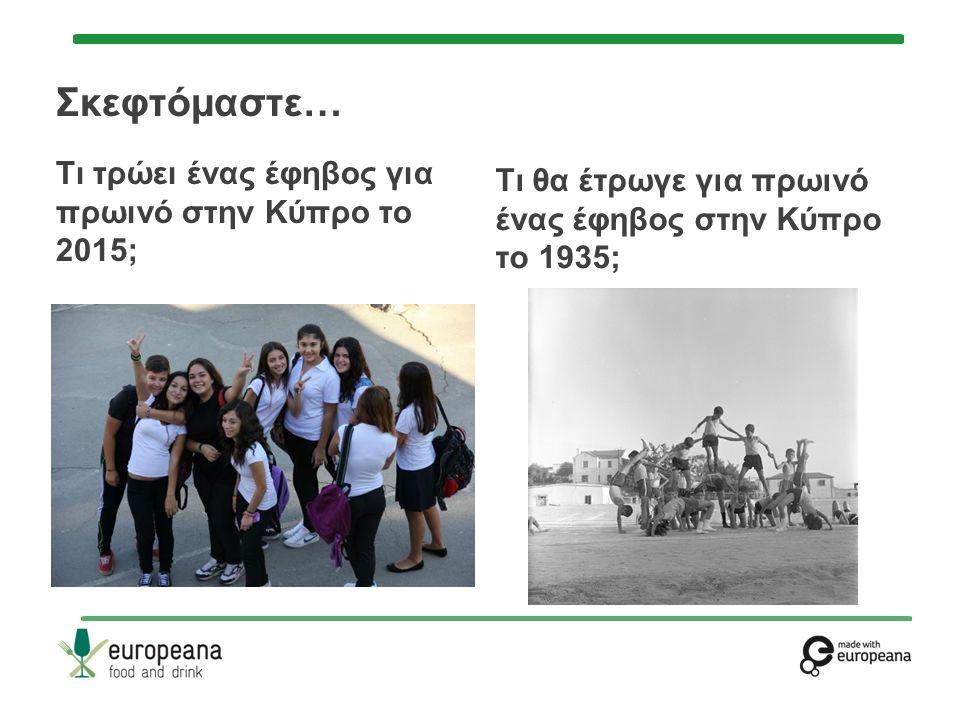Σκεφτόμαστε… Tι τρώει ένας έφηβος για πρωινό στην Κύπρο το 2015; Τι θα έτρωγε για πρωινό ένας έφηβος στην Κύπρο το 1935;