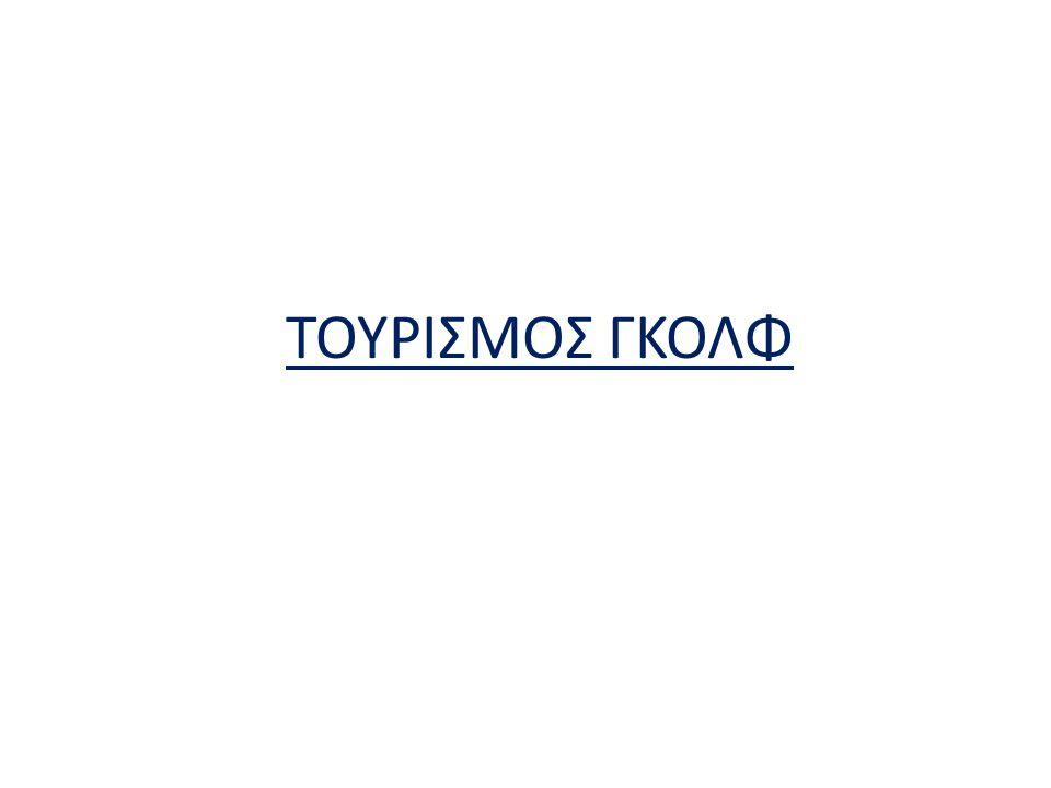 ΤΟΥΡΙΣΜΟΣ ΓΚΟΛΦ