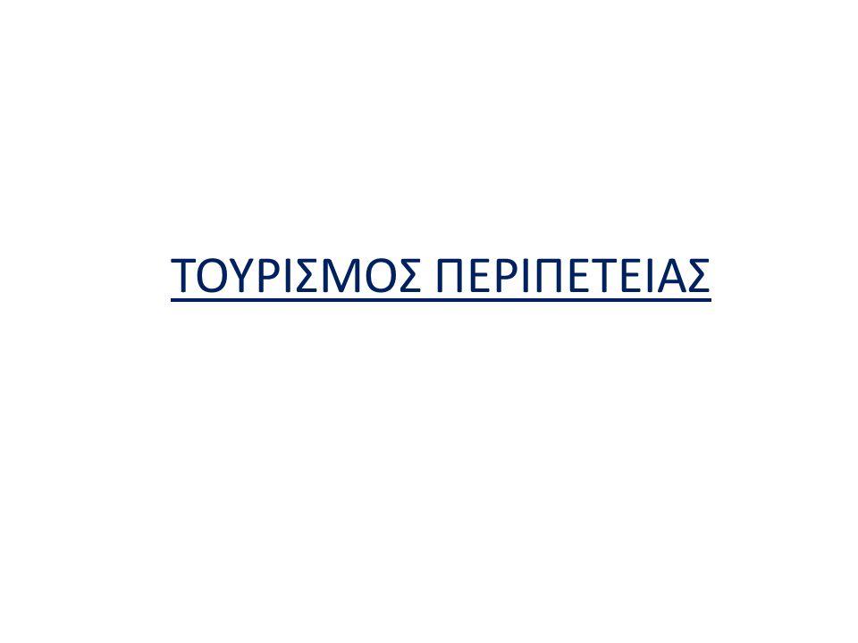 ΤΟΥΡΙΣΜΟΣ ΠΕΡΙΠΕΤΕΙΑΣ