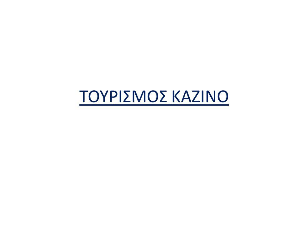 ΤΟΥΡΙΣΜΟΣ ΚΑΖΙΝΟ