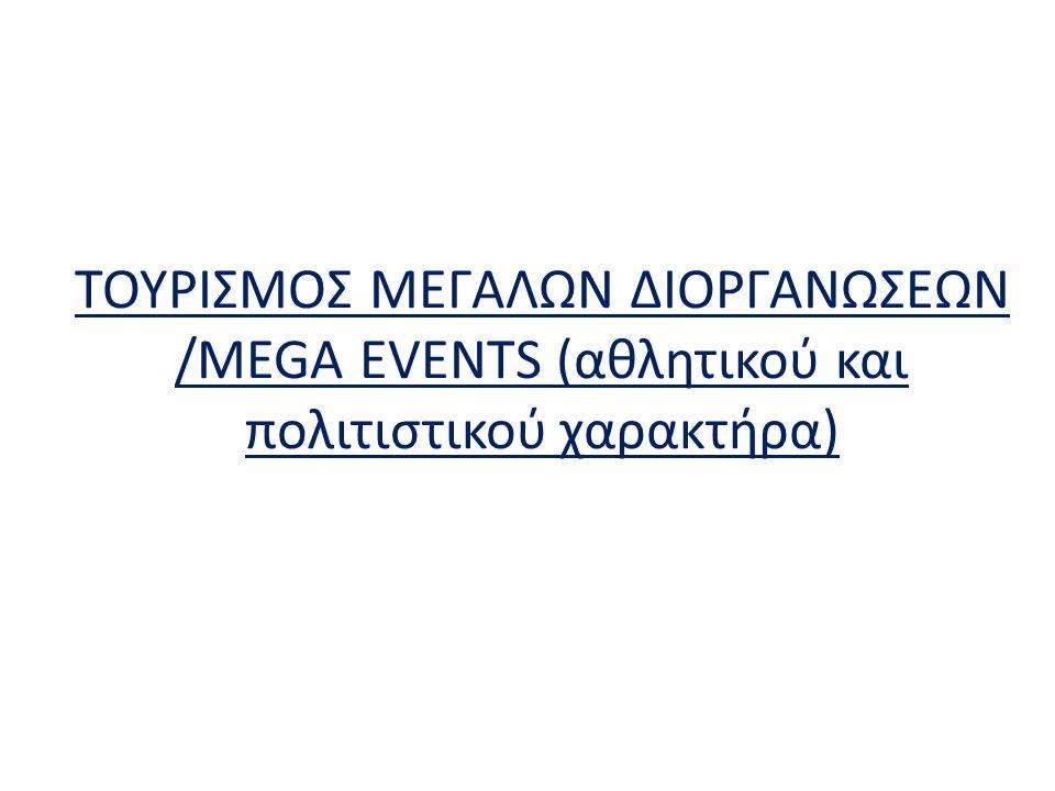 ΤΟΥΡΙΣΜΟΣ ΜΕΓΑΛΩΝ ΔΙΟΡΓΑΝΩΣΕΩΝ /MEGA EVENTS (αθλητικού και πολιτιστικού χαρακτήρα)