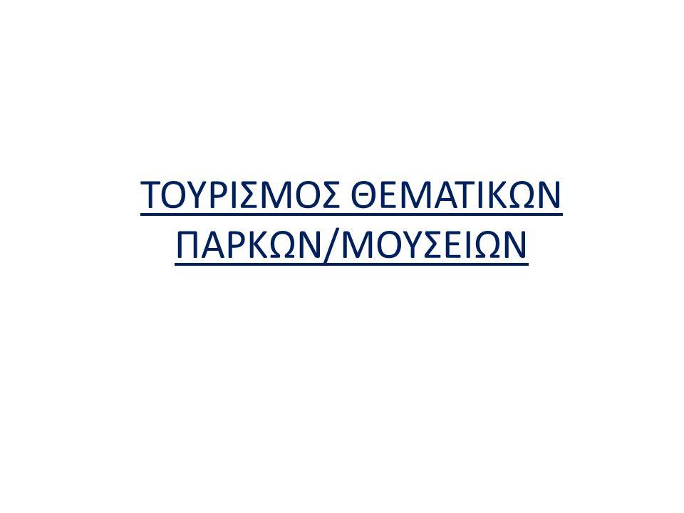 ΤΟΥΡΙΣΜΟΣ ΘΕΜΑΤΙΚΩΝ ΠΑΡΚΩΝ/ΜΟΥΣΕΙΩΝ