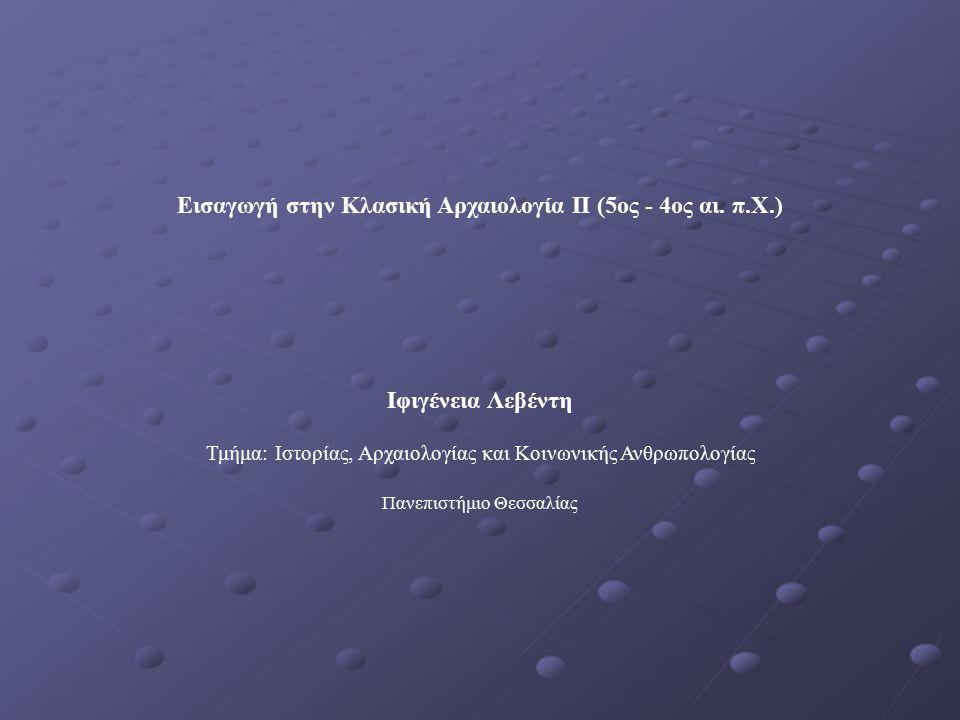 2.Aττική Aγγειογραφία του 5 ου αι. π.Χ.