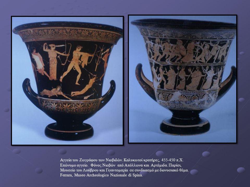 Αγγεία του Ζωγράφου των Νιοβιδών. Καλυκωτοί κρατήρες, 455-450 π.Χ.