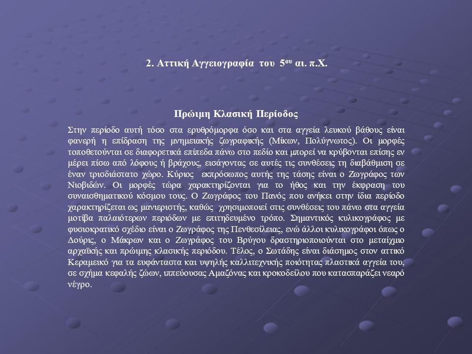 2. Aττική Aγγειογραφία του 5 ου αι. π.Χ.