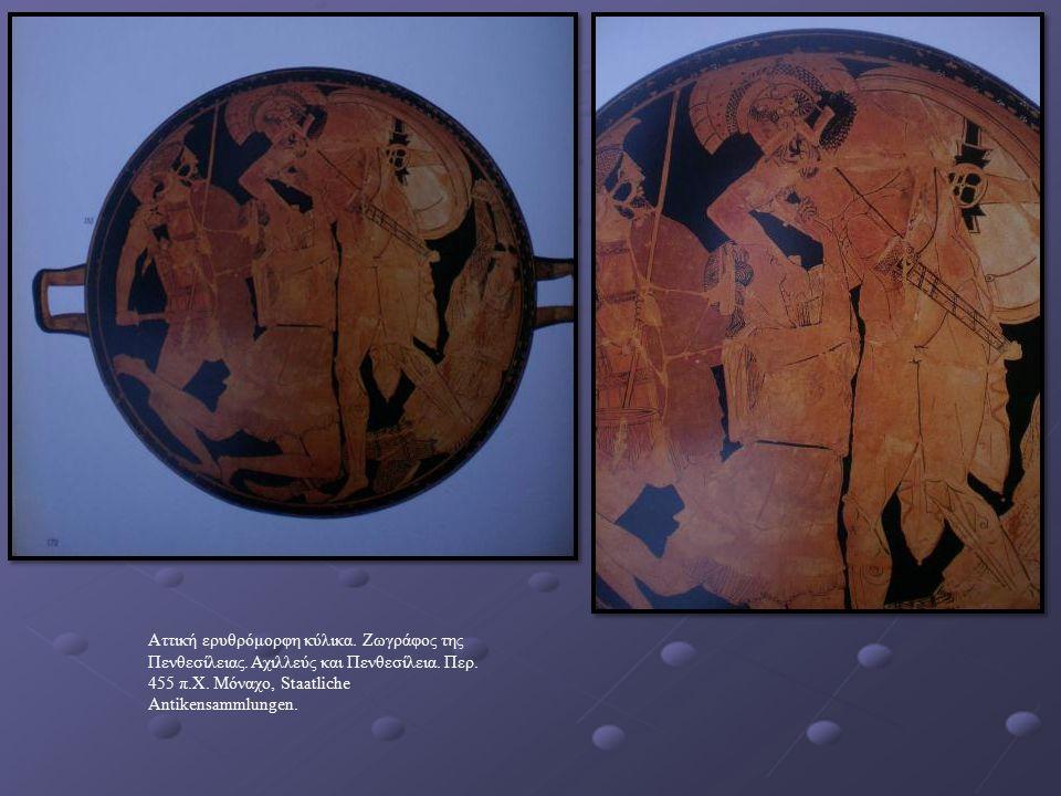 Αττική ερυθρόμορφη κύλικα. Ζωγράφος της Πενθεσίλειας.