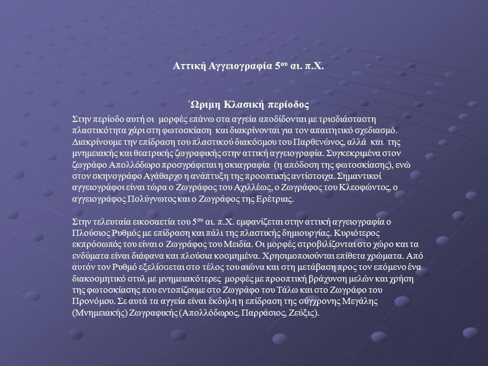Αττική Αγγειογραφία 5 ου αι. π.Χ.