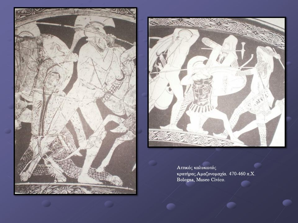 Αττικός καλυκωτός κρατήρας.Αμαζονομαχία. 470-460 π.Χ. Bologna, Museo Civico.