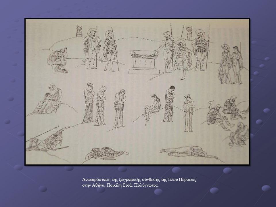 Αναπαράσταση της ζωγραφικής σύνθεσης της Ιλίου Πέρσεως στην Αθήνα, Ποικίλη Στοά. Πολύγνωτος.
