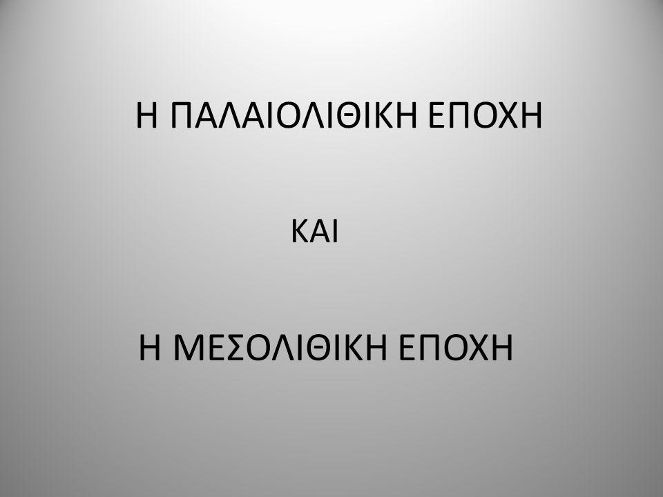 ΠΡΟΪΣΤΟΡΙΚΟΙ ΧΡΟΝΟΙ (2.500.000 π.Χ.– 1.100 π.Χ.) Α.