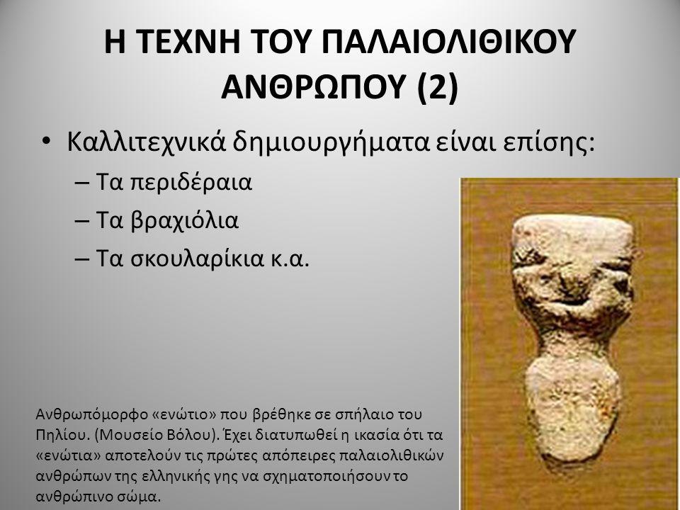 Η ΤΕΧΝΗ ΤΟΥ ΠΑΛΑΙΟΛΙΘΙΚΟΥ ΑΝΘΡΩΠΟΥ (2) Καλλιτεχνικά δημιουργήματα είναι επίσης: – Τα περιδέραια – Τα βραχιόλια – Τα σκουλαρίκια κ.α. Ανθρωπόμορφο «ενώ