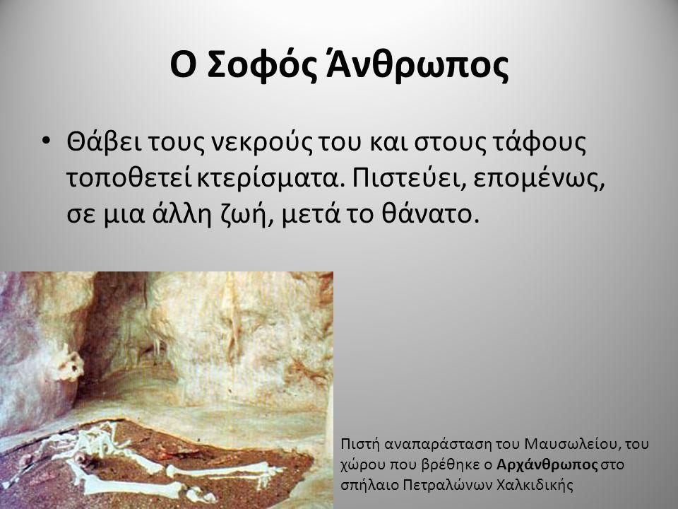 ΠΑΡΟΥΣΙΑ ΠΑΛΑΙΟΛΙΘΙΚΟΥ ΑΝΘΡΩΠΟΥ ΣΤΗΝ ΕΛΛΑΔΑ Θεσσαλία Μακεδονία Αργολίδα Λακωνία Κέρκυρα κ.α.