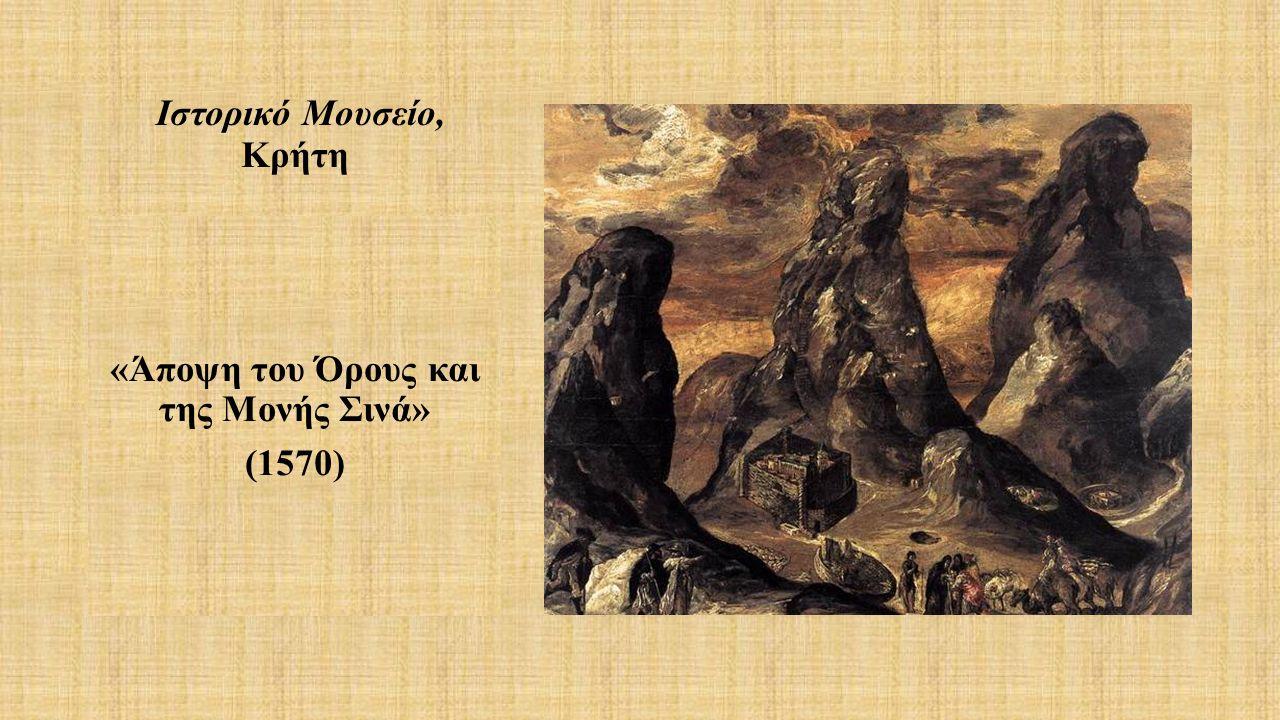 Ιστορικό Μουσείο, Κρήτη «Η Βάπτιση του Χριστού»