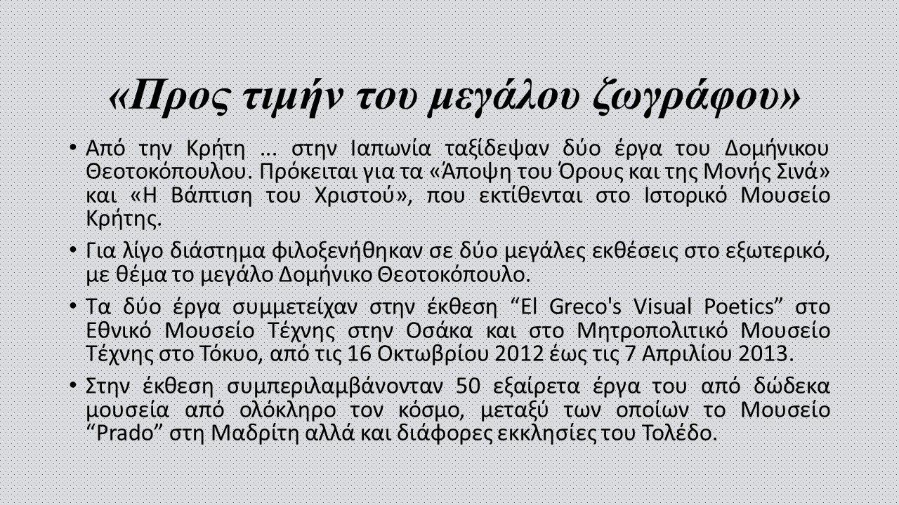 Ιστορικό Μουσείο, Κρήτη «Άποψη του Όρους και της Μονής Σινά» (1570)