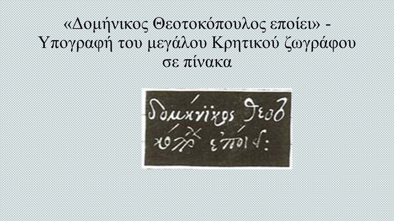 « «Προς τιμήν του μεγάλου ζωγράφου» Από την Κρήτη...