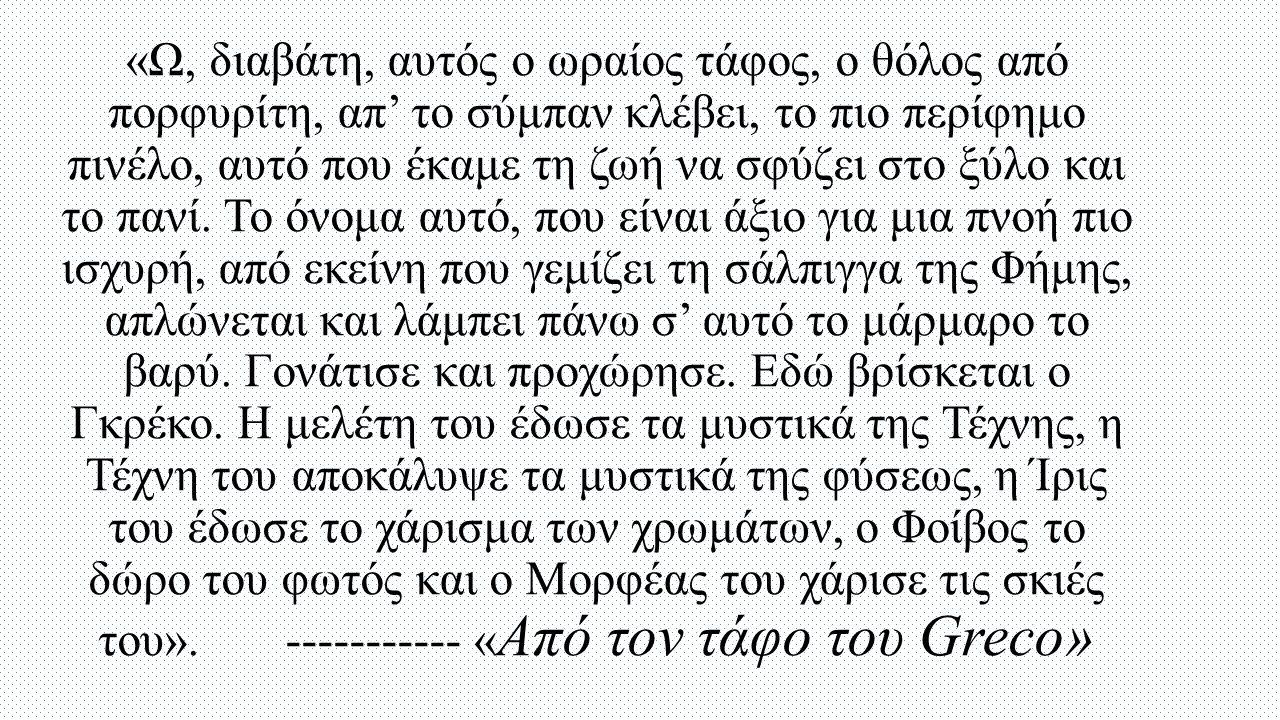 «Δομήνικος Θεοτοκόπουλος εποίει» - Υπογραφή του μεγάλου Κρητικού ζωγράφου σε πίνακα