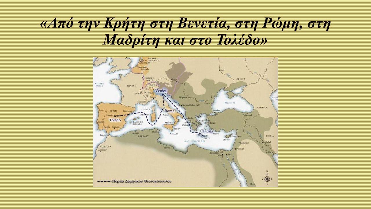 «Από την Κρήτη στη Βενετία, στη Ρώμη, στη Μαδρίτη και στο Τολέδο»