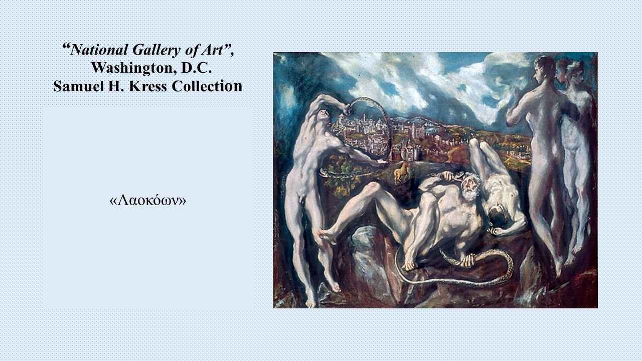 National Gallery of Art , Washington, D.C. Samuel H. Kress Collect ion «Λαοκόων»