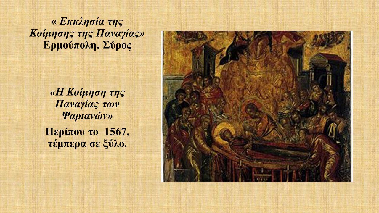 « Εκκλησία της Κοίμησης της Παναγίας» Ερμούπολη, Σύρος «Η Κοίμηση της Παναγίας των Ψαριανών» Περίπου το 1567, τέμπερα σε ξύλο.