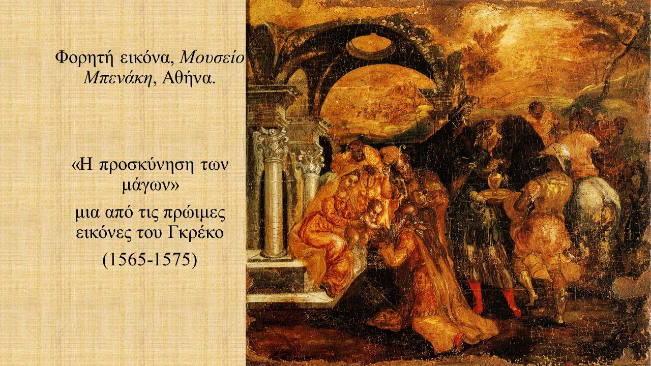 Φορητή εικόνα, Μουσείο Μπενάκη, Αθήνα.