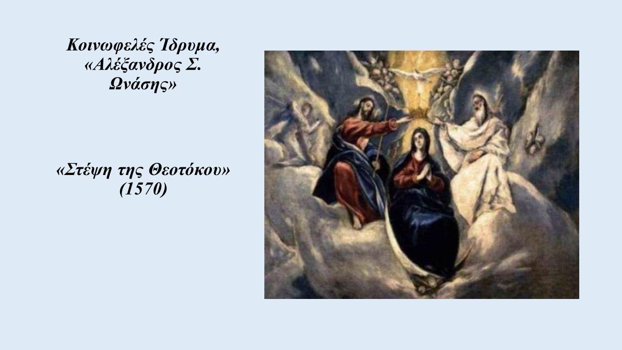 Κοινωφελές Ίδρυμα, «Αλέξανδρος Σ. Ωνάσης» «Στέψη της Θεοτόκου» (1570)