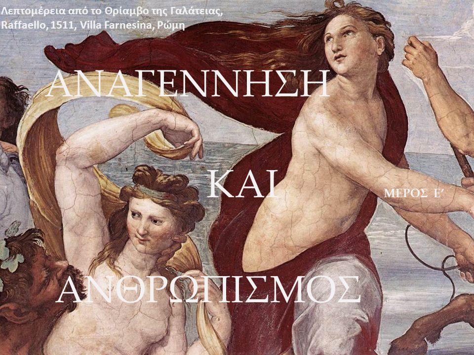 Λεπτομέρεια από το Θρίαμβο της Γαλάτειας, Raffaello, 1511, Villa Farnesina, Ρώμη ΑΝΑΓΕΝΝΗΣΗ ΚΑΙ ΑΝΘΡΩΠΙΣΜΟΣ ΜΕΡΟΣ E'