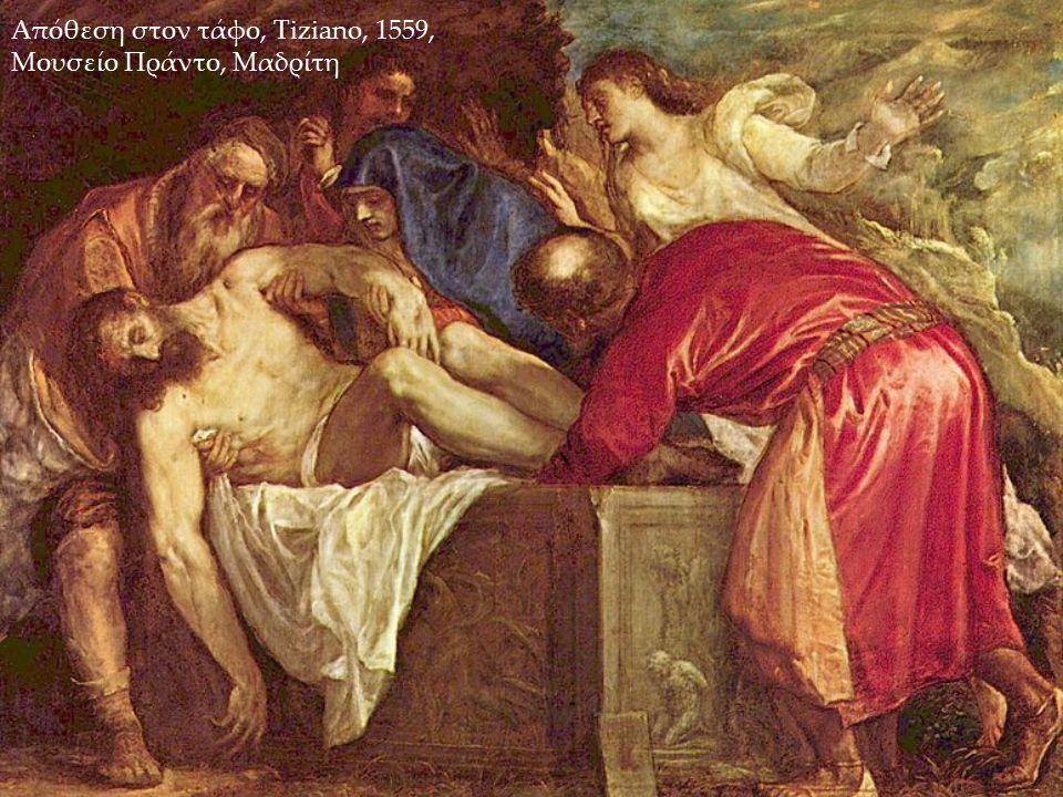 Απόθεση στον τάφο, Tiziano, 1559, Μουσείο Πράντο, Μαδρίτη