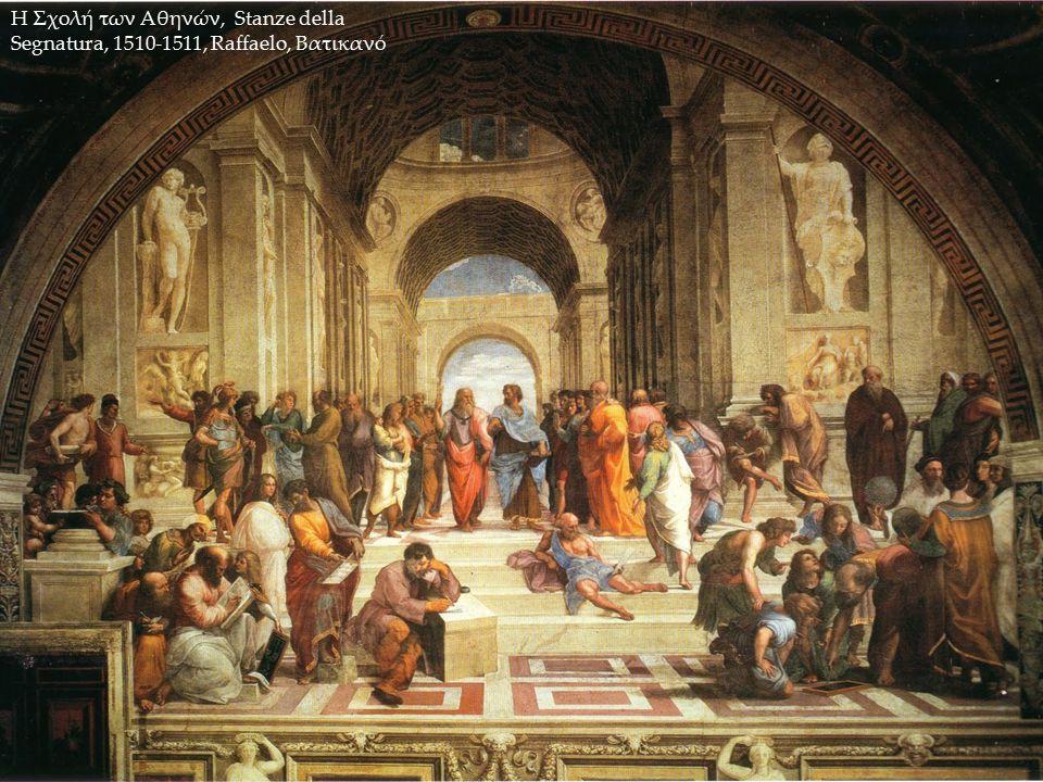Η Σχολή των Αθηνών, Stanze della Segnatura, 1510-1511, Raffaelo, Βατικανό