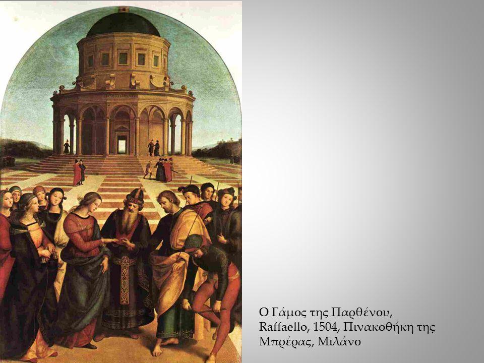 Ο Γάμος της Παρθένου, Raffaello, 1504, Πινακοθήκη της Μπρέρας, Μιλάνο