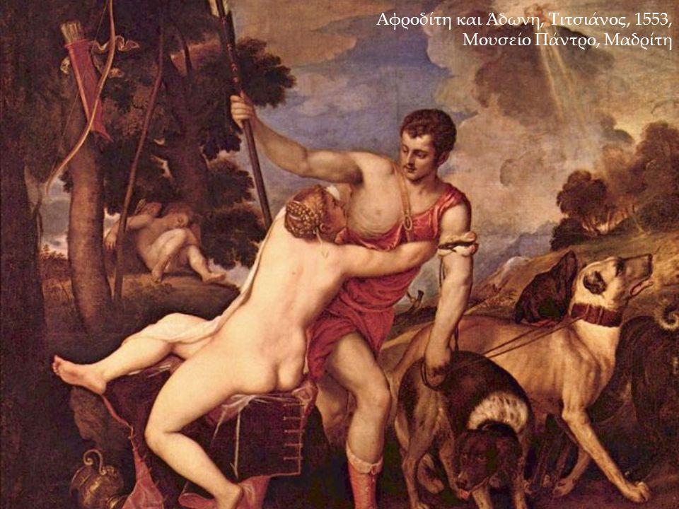Αφροδίτη και Άδωνη, Τιτσιάνος, 1553, Μουσείο Πάντρο, Μαδρίτη