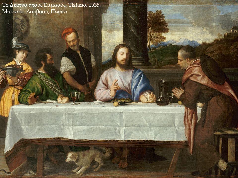 Το Δείπνο στους Εμμαούς, Tiziano, 1535, Μουσείο Λούβρου, Παρίσι