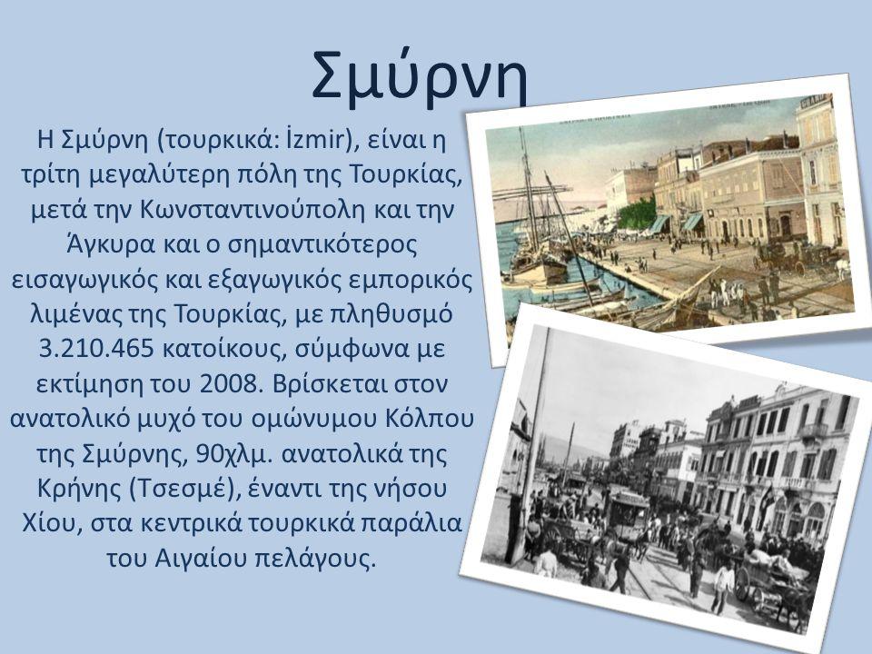 Σμύρνη Η Σμύρνη (τουρκικά: İzmir), είναι η τρίτη μεγαλύτερη πόλη της Τουρκίας, μετά την Κωνσταντινούπολη και την Άγκυρα και ο σημαντικότερος εισαγωγικός και εξαγωγικός εμπορικός λιμένας της Τουρκίας, με πληθυσμό 3.210.465 κατοίκους, σύμφωνα με εκτίμηση του 2008.