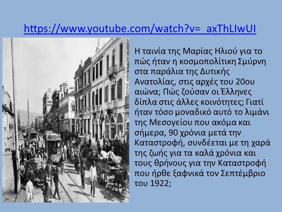 https://www.youtube.com/watch v=_axThLIwUI Η ταινία της Μαρίας Ηλιού για το πώς ήταν η κοσμοπολίτικη Σμύρνη στα παράλια της Δυτικής Ανατολίας, στις αρχές του 20ου αιώνα; Πώς ζούσαν οι Έλληνες δίπλα στις άλλες κοινότητες; Γιατί ήταν τόσο μοναδικό αυτό το λιμάνι της Μεσογείου που ακόμα και σήμερα, 90 χρόνια μετά την Καταστροφή, συνδέεται με τη χαρά της ζωής για τα καλά χρόνια και τους θρήνους για την Καταστροφή που ήρθε ξαφνικά τον Σεπτέμβριο του 1922;
