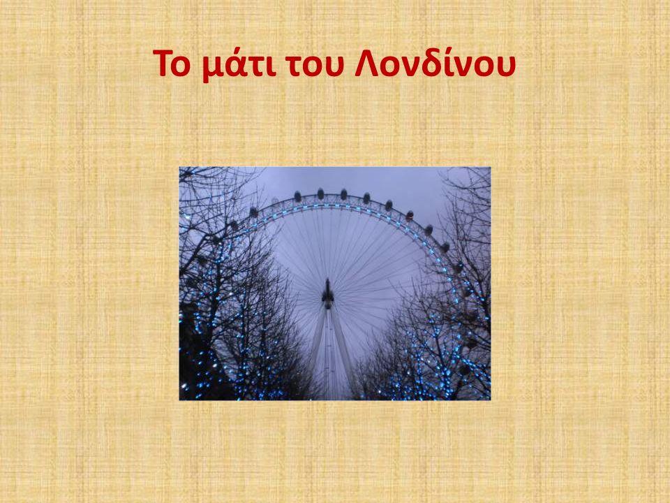 Το μάτι του Λονδίνου