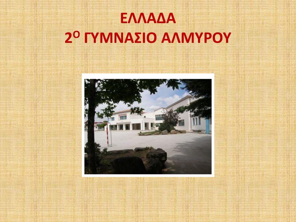 ΕΛΛΑΔΑ 2 Ο ΓΥΜΝΑΣΙΟ ΑΛΜΥΡΟΥ