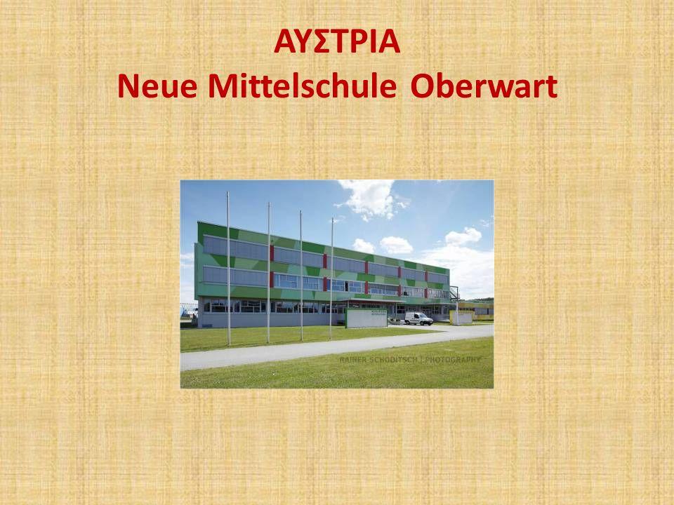 ΑΥΣΤΡΙΑ Neue Mittelschule Oberwart