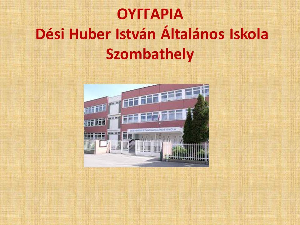 ΟΥΓΓΑΡΙΑ Dési Huber István Általános Iskola Szombathely