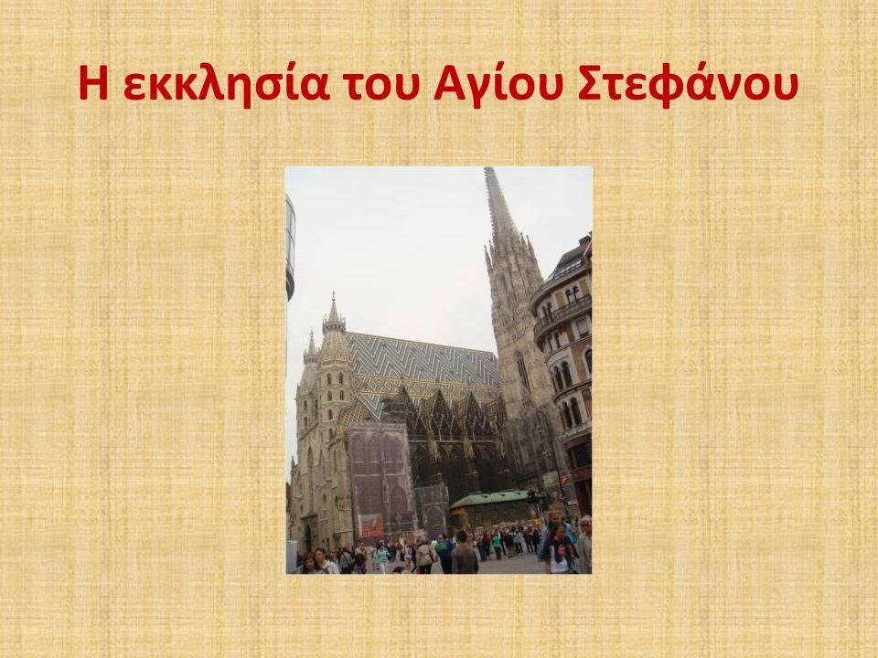 Η εκκλησία του Αγίου Στεφάνου
