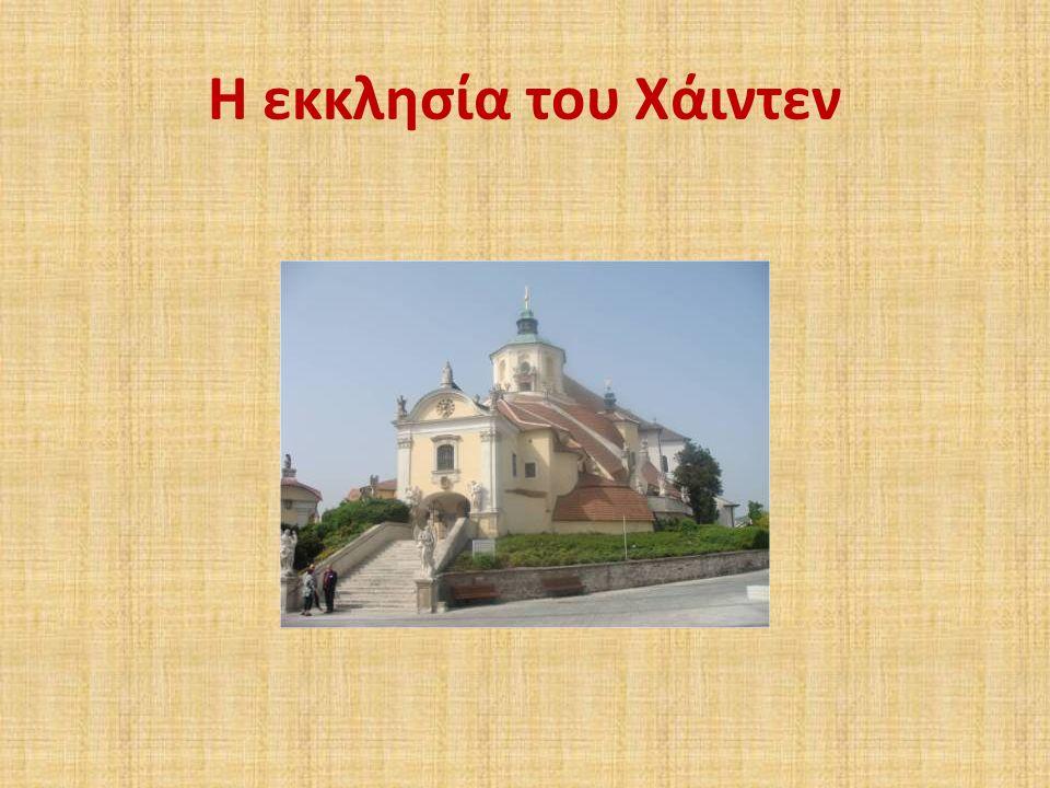 Η εκκλησία του Χάιντεν